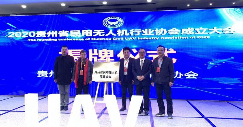 Guizhou Civil UAV Industry Association founding party